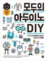 모두의 아두이노 DIY