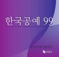 한국공예 99