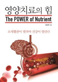 영양치료의 힘