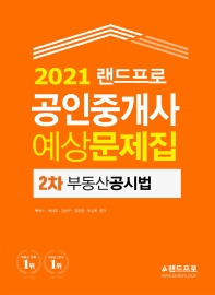 랜드프로 부동산공시법 예상문제집(공인중개사 2차)(2021)