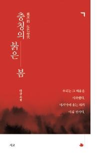 충칭의 붉은 봄