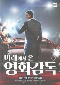 미래에서 온 영화감독. 2