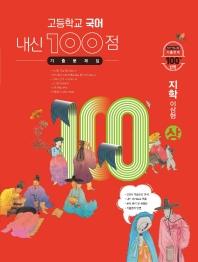 내신 100점 고등 국어 기출문제집(지학 이삼형)(상)(2021)