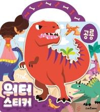 워터스티커 공룡