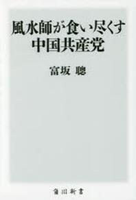 風水師が食いつくくす中國共産黨