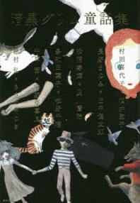 暗黑グリム童話集