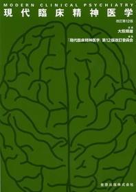 現代臨床精神醫學