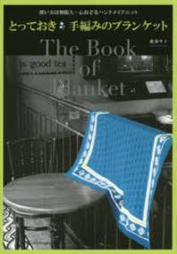 とっておき手編みのブランケット 使い方は無限大∞心おどるハンドメイドニット 新裝版