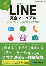 LINE完全マニュアル ビジネスにも役立つ!