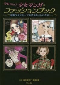 かわいい!少女マンガ.ファッションブック 昭和少女にモ-ドを敎えた4人の作家