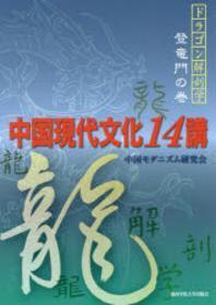 中國現代文化14講