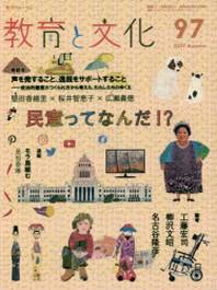 敎育と文化 季刊フォ-ラム 97(2019AUTUMN)