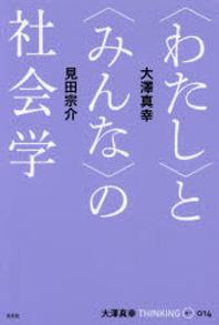 大澤眞幸THINKING O 014