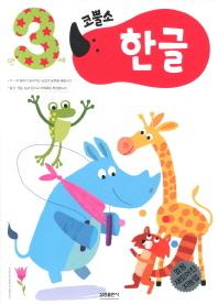 엄청 재밌어진 지능업 코뿔소 만3세: 한글
