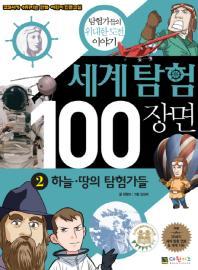 세계탐험 100장면. 2: 하늘 땅의 탐험가들
