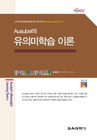 Ausubel의 유의미학습 이론