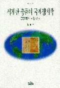 세계관 충돌의 국제정치학(나남신서 567)