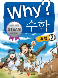 Why? 수학: 도형. 2