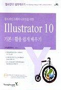 창조적인그래픽디자인을위한 ILLUSTRATOR 10 기본+활용 쉽게 배우기