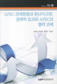 APEC 경제통합과 원산지규정: 경제적 효과와 APEC의 협력 과제