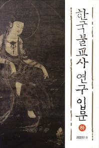 한국불교사 연구 입문(하)