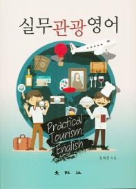 실무 관광 영어