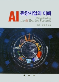 AI 관광사업의 이해