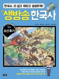 생방송 한국사. 6: 조선 후기