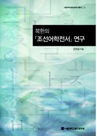북한의 조선어학전서 연구