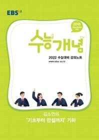 EBS 강의노트 수능개념 고등 김소연의 '기초부터 만점까지' 기하(2021)(2022 수능대비)