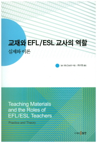 교재와 EFL/ESL 교사의 역할