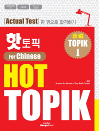 핫 토픽(HOT TOPIK). 1(중국어판)