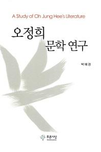 오정희 문학 연구