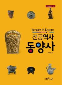 합격생이 쓴 웅선생의 전공역사 동양사