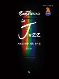 베토벤 인 재즈