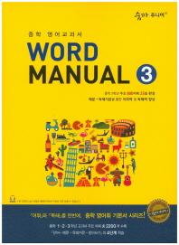 숨마주니어 Word Manual. 3
