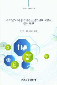 2012년도 대 중소기업 산업연관표 작성과 분석 연구