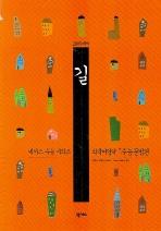 외국어영역 수능문법편(넥서스 수능 시리즈)(길)(2009 대비)