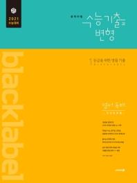 블랙라벨 수능기출과 변형 고등 영어 독해 고난도 유형(2020)(2021 수능대비)