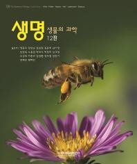 생명: 생물의 과학