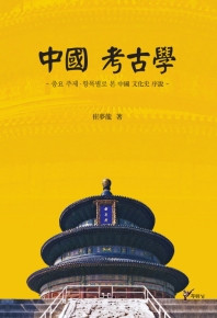 중국 고고학