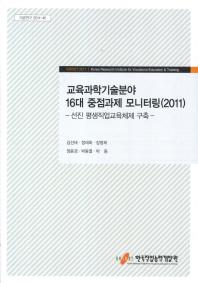 교육과학기술분야 16대 중점과제 모니터링(2011)
