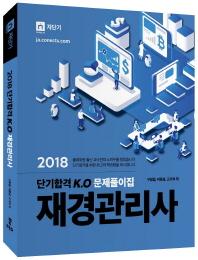 단기합격 K.O 재경관리사 문제풀이집(2018)