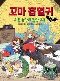 꼬마 흡혈귀. 4: 괴물 농장의 달걀 도둑