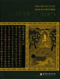 한국 전통사경의 법고창신전