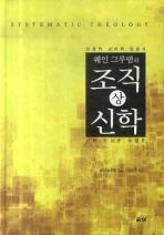 웨인 그루뎀의 조직신학(상)