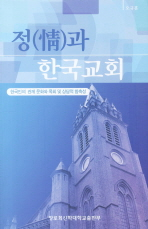 정과 한국교회