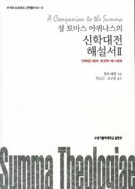 성 토마스 아퀴나스의 신학대전 해설서. 2