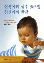 신생아의 생후 365일 신생아의 발달