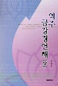 역주 금강경언해(상)